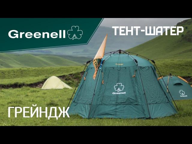Тент шатер ГРЕЙНДЖ беседка с полуавтоматическим каркасом Greenell