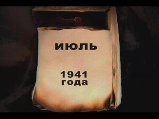Вторая мировая война. День за Днём. 27 - я серия