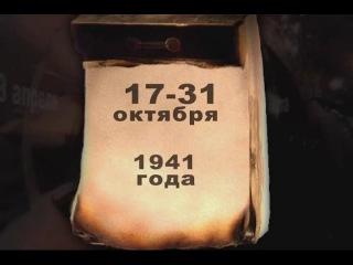Вторая мировая война. День за Днём. 31 - я серия