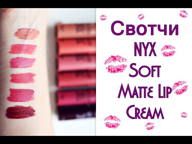♡NYX Soft Matte Lip Cream Ревью Свотчи на Губах ♡