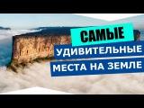 Самые удивительные и красивые места на земле - Интересное видео - невероятные места на планете