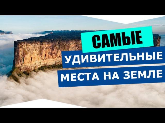 Самые удивительные и красивые места на земле Интересное видео невероятные места на планете