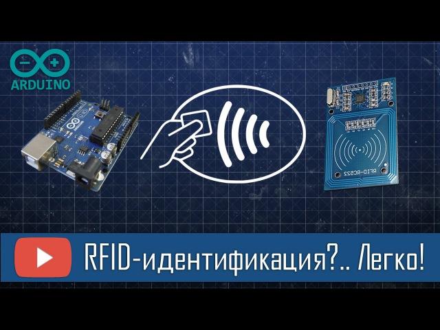 О технологии RFID-меток и RFID-считывателе RC522 (Arduino )