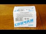 Лайфхак со спичками и пистонами - Как зажечь спичку без коробка DIY