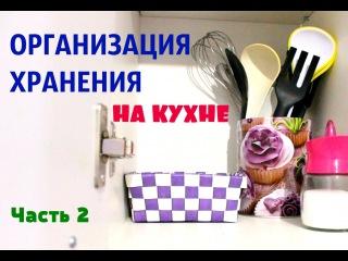 Организация хранения на кухне/Часть 2/ ХРАНЕНИЕ КРУП, ПОСУДЫ И СПЕЦИЙ