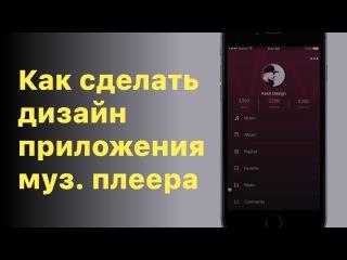 Как сделать дизайн приложения музыкального плеера