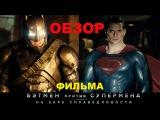 Бэтмен против Супермена: На заре справедливости. Обзор фильма.