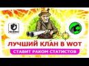 Клан NERRO рвет Статистам целки - ГК WoT - ГК на 8 лвл - Глобальная карта World of Tanks Sosed TV