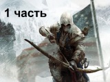 IGROMANIYADEAF: NEW Assassins creed 3 season pass 1 часть