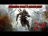 IGROMANIYADEAF: NEW Assassins creed 3 season pass 2 часть