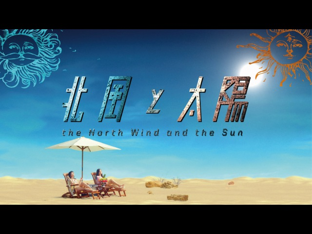 北風と太陽 THE MOVIE ーthe North Wind and the Sunー 【KIRINのどごし〈生〉】