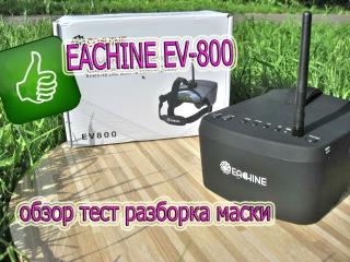 Eachine EV800 FPV Обзор тест на поле и разборка маски.