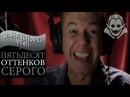АКТЁР, ОЗВУЧИВАВШИЙ ЯГО В АЛЛАДИНЕ, ЧИТАЕТ 50 ОТТЕНКОВ СЕРОГО - Смешное Видео 3