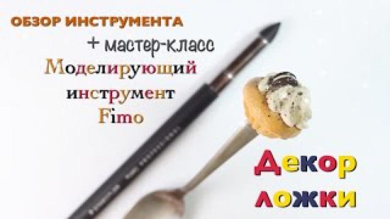 Вкусная ложечка. Капкейк Oreo.Обзор инструмента/Spoon. Cupcake Oreo VAIGI. Polymer clay