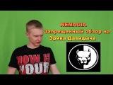 NEMAGIA - Запрещенный обзор на Эрика Давидыча  + бонус взаимный троллинг в Periscope в кон...
