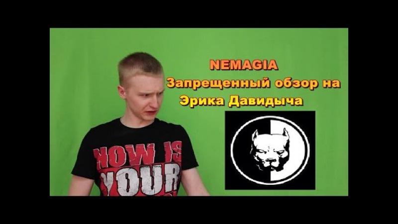 NEMAGIA - Запрещенный обзор на Эрика Давидыча бонус троллинг в Periscope в конце видео