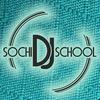 Sochi DJ School - Школа Диджеев (SOCHIDJ's)