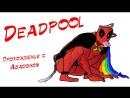 Deadpool. 8 серия - ТОЛПЫ клонов