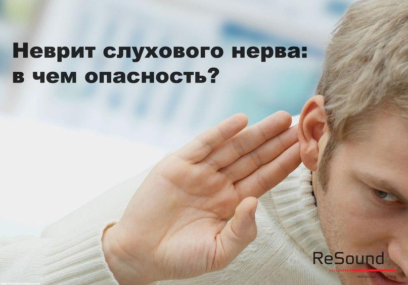 Неврит слухового нерва: в чем опасность?