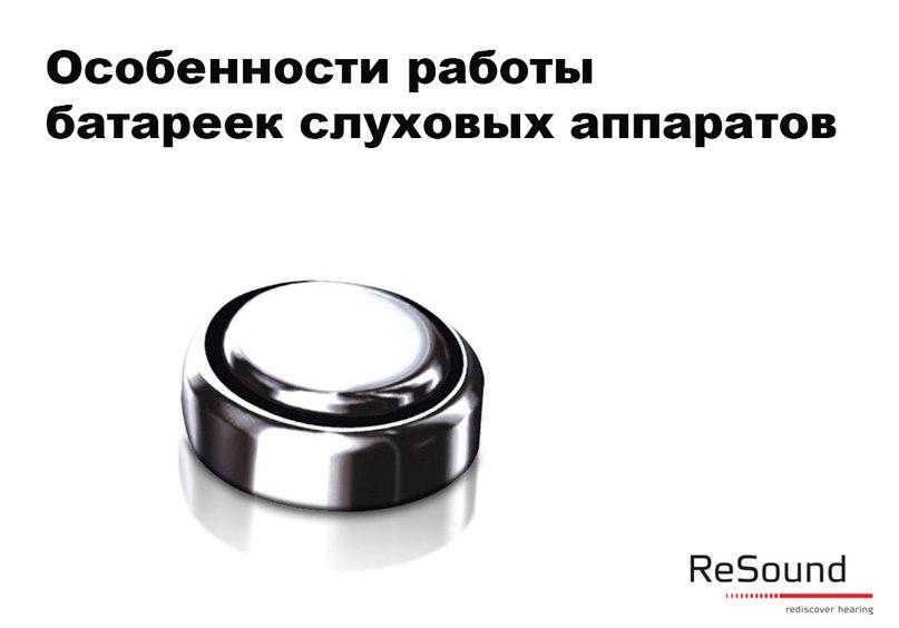 ❗️Особенности работы батареек для слуховых аппаратов