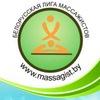 Белорусская лига массажистов