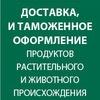 КОНСТАНТА - Таможенный представитель