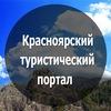 ТИЦ Красноярска/ отдых и туризм в Красноярске