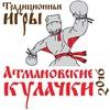 АТМАНОВСКИЕ КУЛАЧКИ - 2016