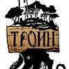 Трактирный фолк - ТРОИН