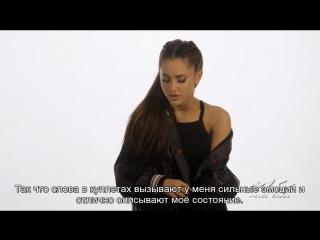 MC Now: Ариана Гранде о тексте песни