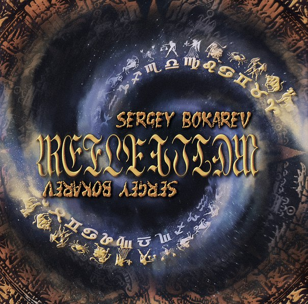 Сергей Бокарев - Отражение (2015)