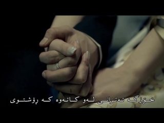 Naser Sadr - Ey Kash Kurdish Subtitle Very Sad Song HD Clip ناصر صدر - ای کاش