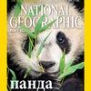 Клуб National Geographic Россия