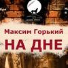 Музыкальный спектакль «На дне» 25.09. Премьера!