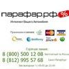 Парафар.рф - автоэлектроника и автоаксессуары