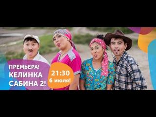 ВПЕРВЫЕ НА ТВ! Келинка Сабина 2 - 6 июля в 21:30 только на Седьмом канале!