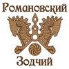 Романовский Зодчий - Дома и бани из бревна