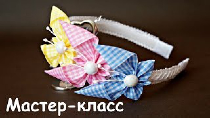 Бабочки из лент своими руками, Канзаши / Kanzashi butterflies ribbon, Tutorial / DIY