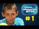 В свои 13 лет он уже курит, пьет и бьет бомжей ► Дорогая мы убиваем детей ◓ Семья ...