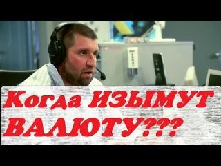Дмитрий Потапенко Заберут Валюту у населения? Дмитрий Потапенко последнее
