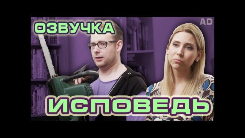 [ОЗВУЧКА] Исповедь/The Confession 3 (TomSka)