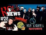 ROCK NEWS #28 - the KOREA, Hatebreed, Eagles Of Death Metal