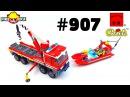 Лего спасатели - эвакуатор, пожарная лодка. Конструктор Brick Пожарная команда 907. Le...