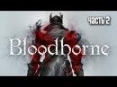 Прохождение Bloodborne Порождение крови Часть 2 Босс Отец Гаскойн Father Gascoigne