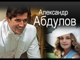 Александр АбдуловХочу остаться легендой