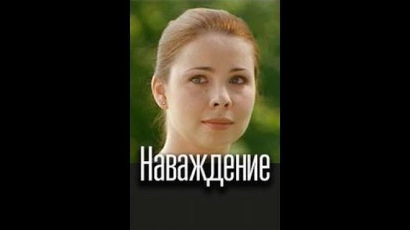 Наваждение (2008) фильм