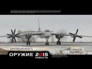Ту-95 Сирия. Боевые Вылеты (Авиабаза Энгельс)