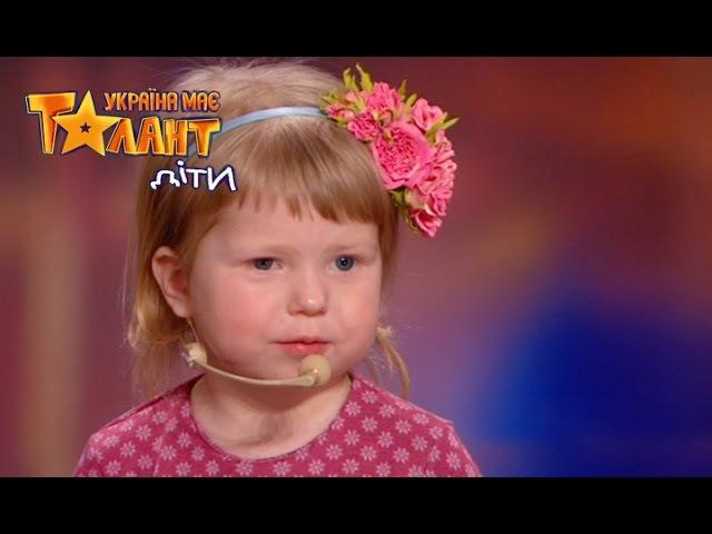2 летняя девочка Арина Шугалевич знает все столицы мира Україна має талант Дети Кастинг в Киеве