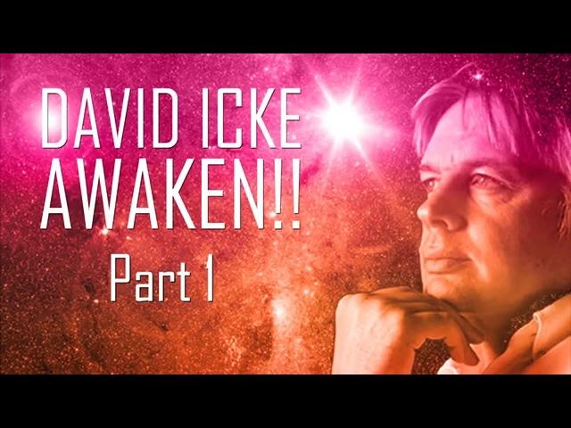 Дэвид Айк пробудитесь выступление Уэмбли пробуждение человечества часть 1 быть не нормальным