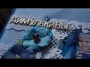 МК Шкатулка Мамины сокровища в виде комодика (каркас/основа) часть 1